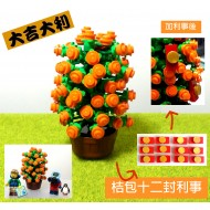 LEGO MOC - CNY Tangerine Tree Set 新年桔樹 (不包人仔) Happy New Year